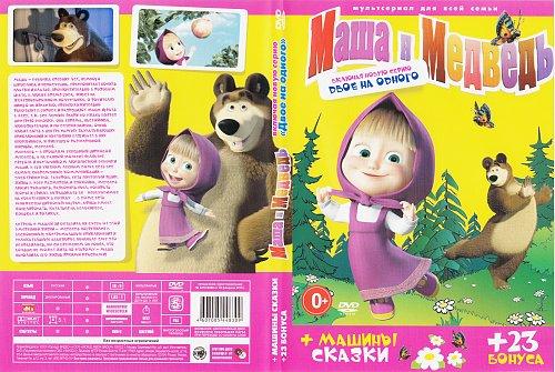 Маша и Медведь+Машины сказки