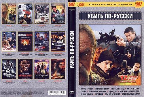Убить по-русски