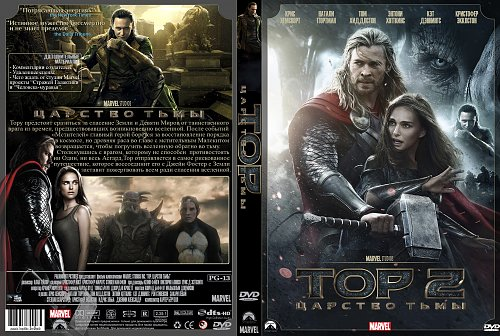 Тор: Царство тьмы / The Thor: Dark World