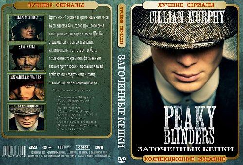 Заточенные кепки (Острые козырьки) / Peaky Blinders (2013)