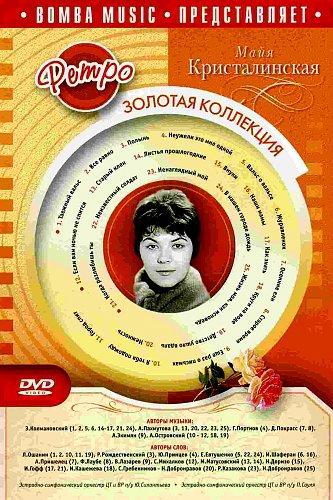 Кристалинская Майя - Золотая коллекция ретро (2006)