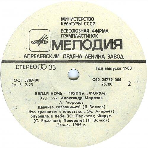 Форум, группа - Белая ночь (1987) [LP C60 25779 005]