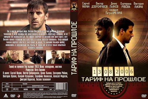 Тариф на прошлое (2013)