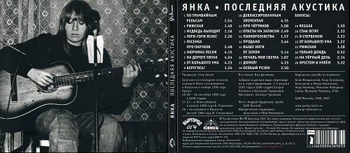 Янка - Последняя Акустика (2009)