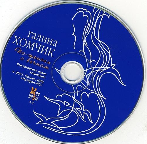 Хомчик Галина - По - женски о вечном 1997