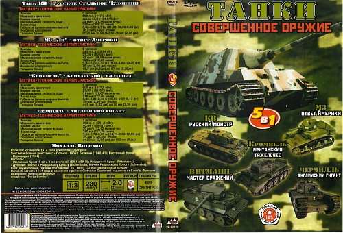 Танки: Совершенное оружие (2005)