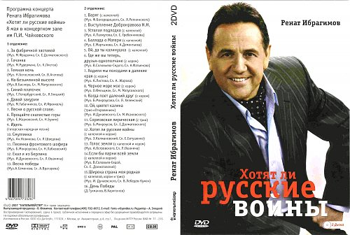 Ибрагимов Ренат - Хотят ли русские войны (2007)