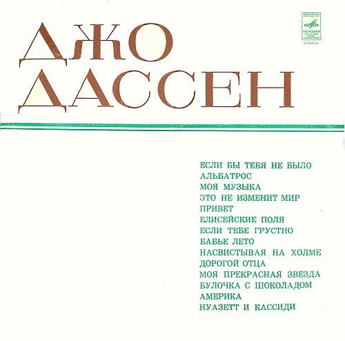 Joe Dassin - Поет Джо Дассен (1980)