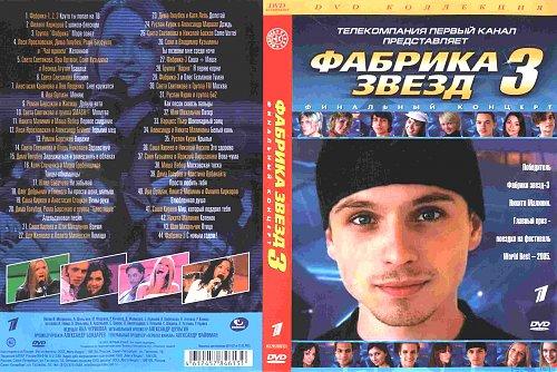 Фабрика звёзд-3 - Финальный концерт (2003).