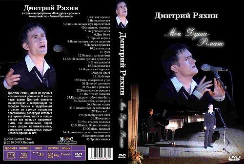 Ряхин Дмитрий - Моя душа - романс (2008)