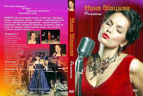 Шацкая Нина - Романсы (2006)