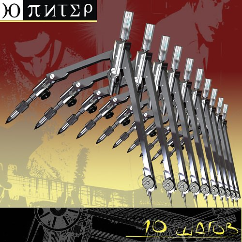 Ю-Питер - 10 Шагов 2012 (Сингл)