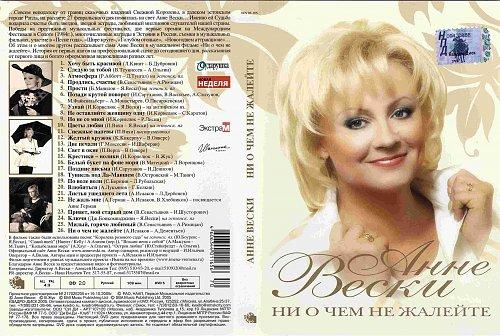 Вески Анне - Ни о чём не жалейте (2005)