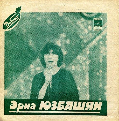 Юзбашян Эрна - Песни Роберта Амирханяна (1982) [Flexi Г62-09147-8]