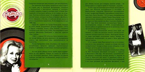 Миансарова Тамара - Золотая коллекция ретро (2005)