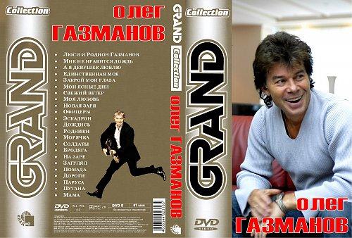 Газманов Олег - Grand Сollection (2013)