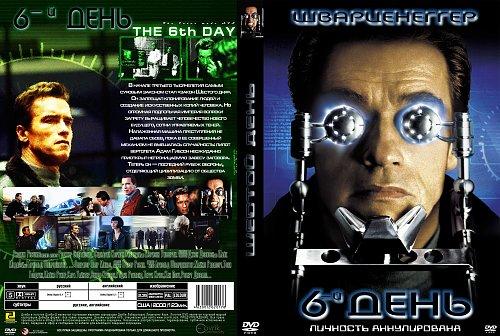Шестой день / The 6th Day (2000)