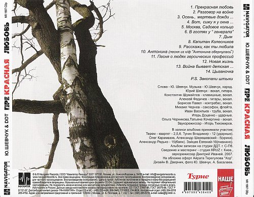 Шевчук Юрий & DDT - Прекрасная Любовь (2007)