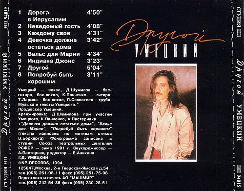 Умецкий Дмитрий - Другой (1991)