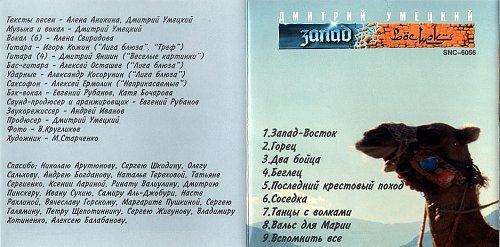 Умецкий Дмитрий - Восток – Запад (1996)