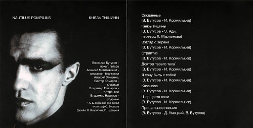Наутилус Помпилиус - Князь тишины 1989