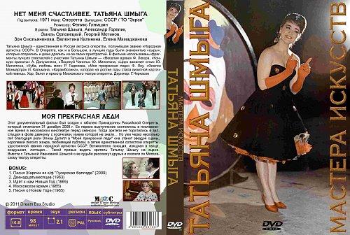 Шмыга Татьяна - Две программы (2011)