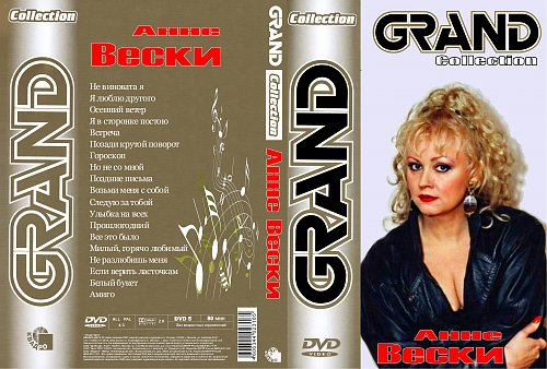 Вески Анне - Grand Сollection (2001)