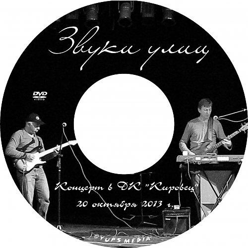 """Звуки улиц - Концерт в ДК """"Кировец"""" (2013)"""