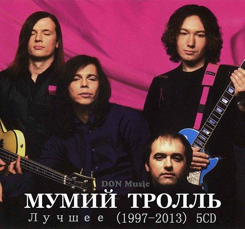 Мумий Тролль - Лучшее 1997-2013 5CD