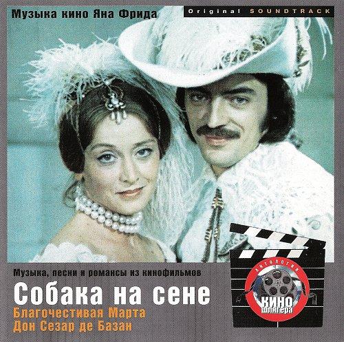 Фрид Ян - Музыка, песни и романсы из кинофильмов 1996