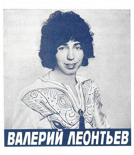 Raffaella Carrà (Рафаэлла Карра) / Леонтьев Валерий (1980) [Flexi Г62-08375-6]