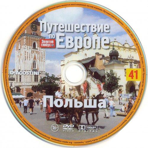 Золотой глобус.Путешествие по Европе №41.Польша