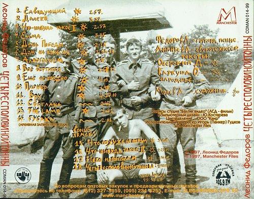 Федоров Леонид (АукцЫон) - Четыре с половиной тонны (1997, Manchester Files, CDMAN 014-99)