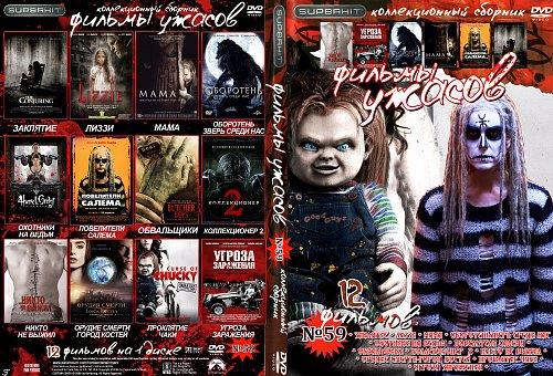 Фильмы ужасов 59