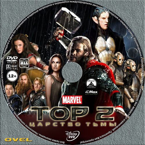 Тор 2: Царство тьмы / The Thor: Dark World (2013)