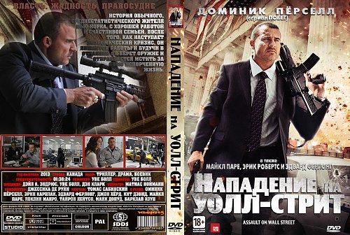 Нападение на Уолл-стрит / Assault on Wall Street (2013)