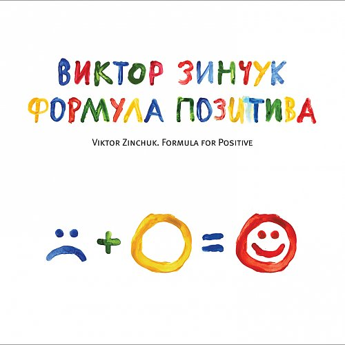 Зинчук Виктор - Формула Позитива (2012)