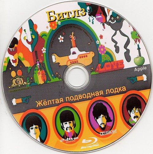 The Beatles: Жёлтая подводная лодка / Yellow Submarine (1968)