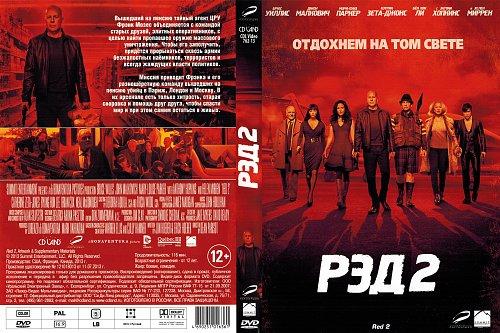 РЭД 2/ Red 2 (2013)