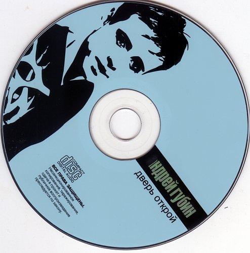 Губин Андрей - Дверь открой (2005)