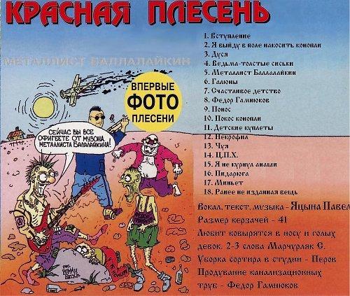 Красная Плесень - Металлист Баллалайкин (1993)