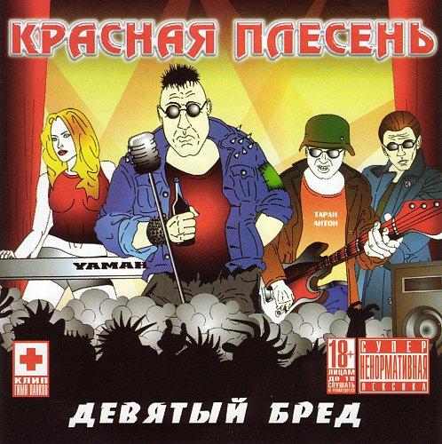 Красная Плесень - Дискография