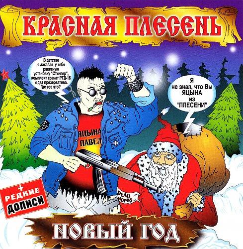 Красная Плесень - Новый Год (1994)