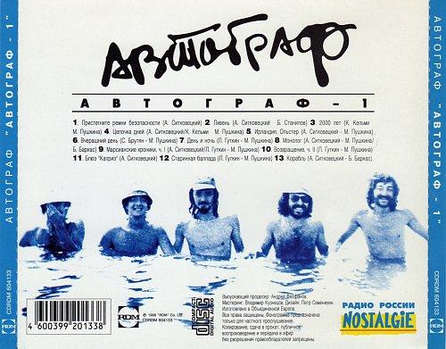 Автограф - Автограф - 1 (1996)