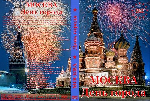 Москва. День города (2012)