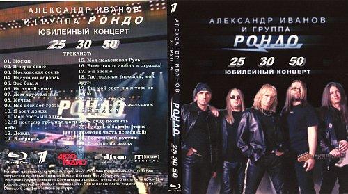 Александр Иванов и гр. Рондо 2013 - 25 30 50
