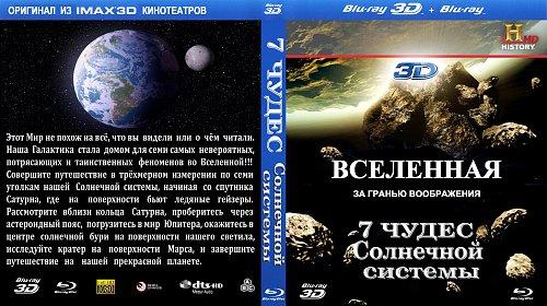 Вселенная: 7 чудес Солнечной системы / Universe: 7 Wonders of the Solar System