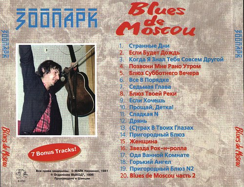 Зоопарк - Blues de Moscou (1981)