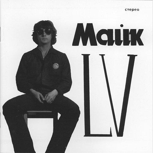 Майк - LV (1982)