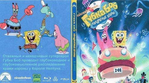 Губка Боб – квадратные штаны / The SpongeBob SquarePants Movie (2004)